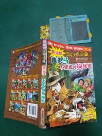 升级版冒险小虎队:幽灵马&不能说的狗秘密(解密卡1张)一版一印