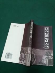 长春伪满遗址大观 (图文并茂 1版1印)