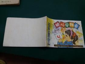 早期课本 幼儿学拼音【后附勘误表【彩图本】