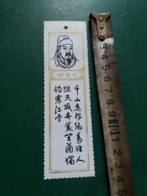 老书签:柳宗元 【  塑料齿边】