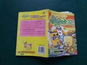 104集大型动画片精品书系--哈皮父子(2) 【6危机来袭,谜团惊现】【彩色铜版纸漫画】