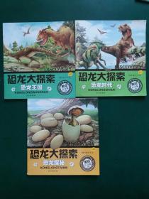 恐龙大探索(美绘注音版 珍藏版)【3本售】恐龙王国/恐龙时代/恐龙探秘】