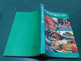 百病食疗偏方1100【本书共收入1100余方。涉及到106种疾病的预防和治疗。这些验方中有的偏重于预防保健。有的偏重于疾病的治疗