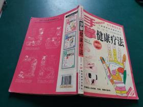手掌健康疗法【按摩师 适用教科书 】一版一印