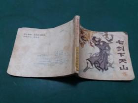 连环画小人书 七剑下天山【5】1985年一版一印