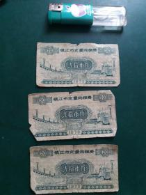 1973年镇江市定量购粮券:贰拾市斤【3枚】