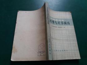 中西医结合治疗骨与关节损伤【内页多图 带毛语录1973年一版一印】馆藏