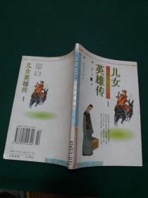 学生版中国古典文学名著:儿女英雄传 【1】馆藏