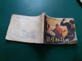中国武术连环画:铁臂扫群奸【1971年一版一印】