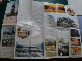 【旧地图】宁波交通旅游图 (90年代】