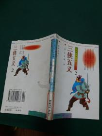 学生版中国古典文学名著:三侠五义【2】馆藏