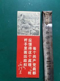 文革书签:毛泽东语录书签 【 每个共产党员 都应懂得这个真理,枪杆子里面出政权 】