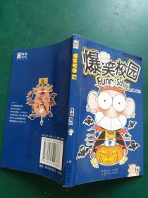 爆笑校园【16】漫画幽默世界系列