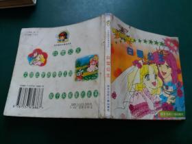 世界童话名著连环画 最新版 白雪公主【彩色】