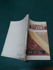老课本  全国高考数学试题解答( 1950--1979)1980年一版一印