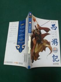 中国原创新漫画四大名著系列·西游记之11:斗法车迟国 【一版一印64开本】