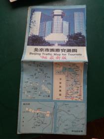 【旧地图】96最新版 北京旅游交通图(含九十年代北京市区游览交通、北京郊区游览交通、北京西站公交路线等老资料)