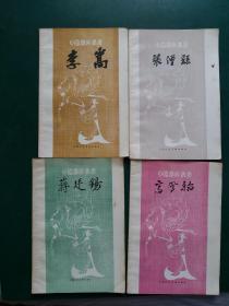 中国画家丛书 :高凤翰。张僧繇。李嵩。蒋延锡【4本售】每本书后都附其作品图片【一版一印