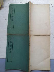 宋诗别裁集 +  元诗别裁集【2本售】中华书局出版【早期影印繁体竖版】1981年西安2印
