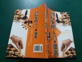 国际象棋入门与提高【库存新书】