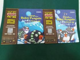 小喇叭大型全介质童话故事系列:儿童睡前故事1·小企鹅是怎样长大的(上下)彩色绘本