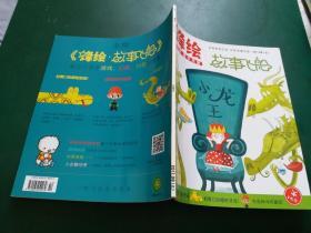 锋绘 故事船:小龙王【2017年8月上】3--6岁亲子共读