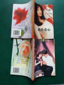 于晴感性系列丛书:艳仆春心。麦德林之恋-【2本售】1995年一版一印