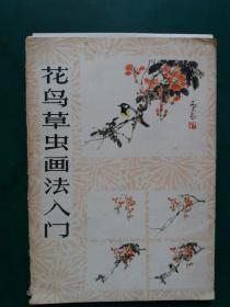 花鸟草虫画法入门【活页画册15张彩色活页画片【1981 一版一印】