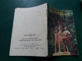 中国少年先锋队队章 【64开本】