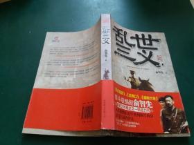 电视剧:乱世三义【黄海波/童蕾/ 等主演】一版一印