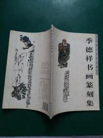 中国实力派书法家--季德祥书画篆刻集【一版一印】