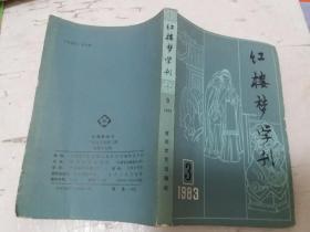 红楼梦学刊 (1983年 第3辑)内页精美彩色插图】