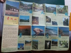 【旧地图】普陀山导游图 1995年