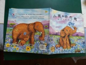 小象勿忘我:我找不到妈妈了【国际大师绘本文库 】一版一印