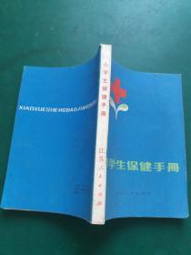 80年代  小学生保健手册 【1983年一版一印64开本】