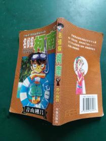 名侦探柯南 第二辑【17】漫画书【一版一印