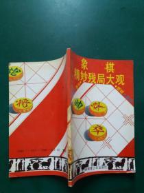 象棋精妙残局大观【开局排局,残局精选】一版一印
