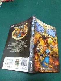 怪物大师【7】黑暗的破坏神之甲 【一版一印】