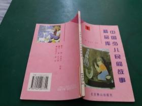 中国少儿民间故事精品库【1】传说