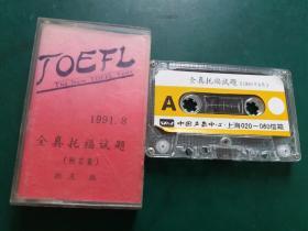 老磁带 ;全真托福试题 1991,8【1盒】