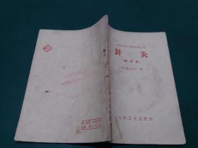 老医书 半农半医中医培训教材:针灸(试行本)1966年版