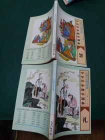 中华儒学精华画集【礼】 【恕】彩色插图本】2本售