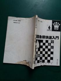 国际象棋快速入门 【一版一印】