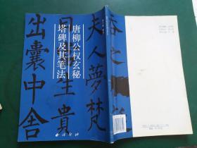唐柳公权玄秘塔碑及其笔法