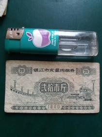 1980年 镇江市定量购粮券:贰拾市斤