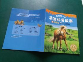 我的第一本动物科普故事,第二辑【9 小种马 【海豚绘本主题活动。大班第一学期 】彩图注音版