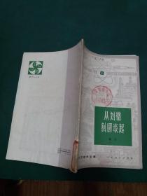 80年代 数学小丛书(8):从刘徽割圆谈起【馆藏】