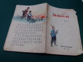 瑟瑟和我-- 航标灯的故事 【1965年版拼音精美彩色图画本】