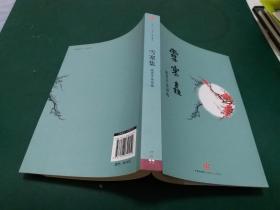 雪寒集 : 温晋平诗词选'