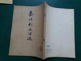 秦铭刻文字选(上海书画社  出版,1976年一版一印)